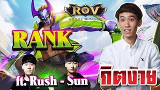 Nakroth rank ft sun rush