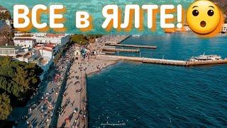 Ялта 2021 Толпы на Набережной круглосуточно Все приехали на отдых в Ялту Крым сегодня