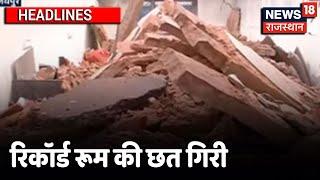 Jaipur : रोडवेज डिपो के रिकॉर्ड रूम की छत गिरी , कर्मचारी छुट्टी पर थे