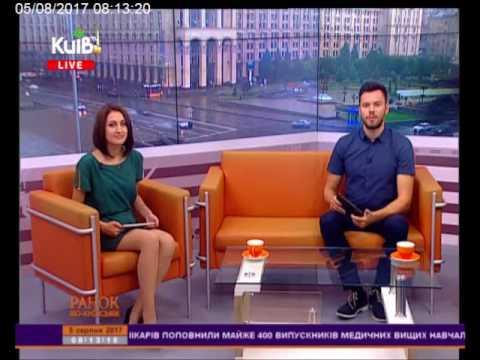 Телеканал Київ: 05.08.17 Ранок по-київськи