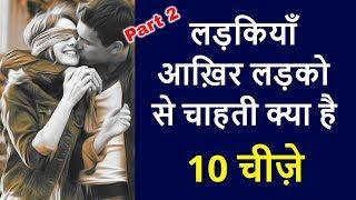 Ladkiyan chahati hai ye 10 chize ladko se (Part-2) | 10 things girl want from a boy | Love Tips