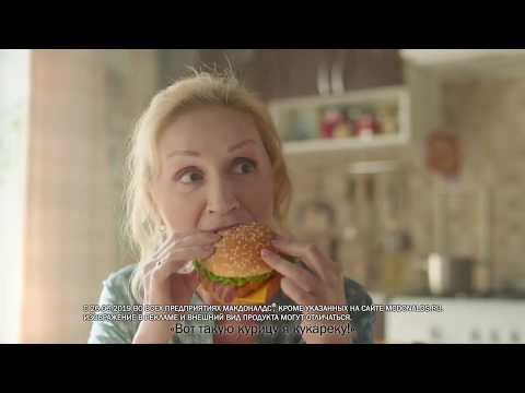 Музыка из рекламы макдональдс 2017 классика
