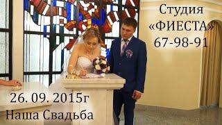 "Триллер ""НАША СВАДЬБА 26  09  2015г"""