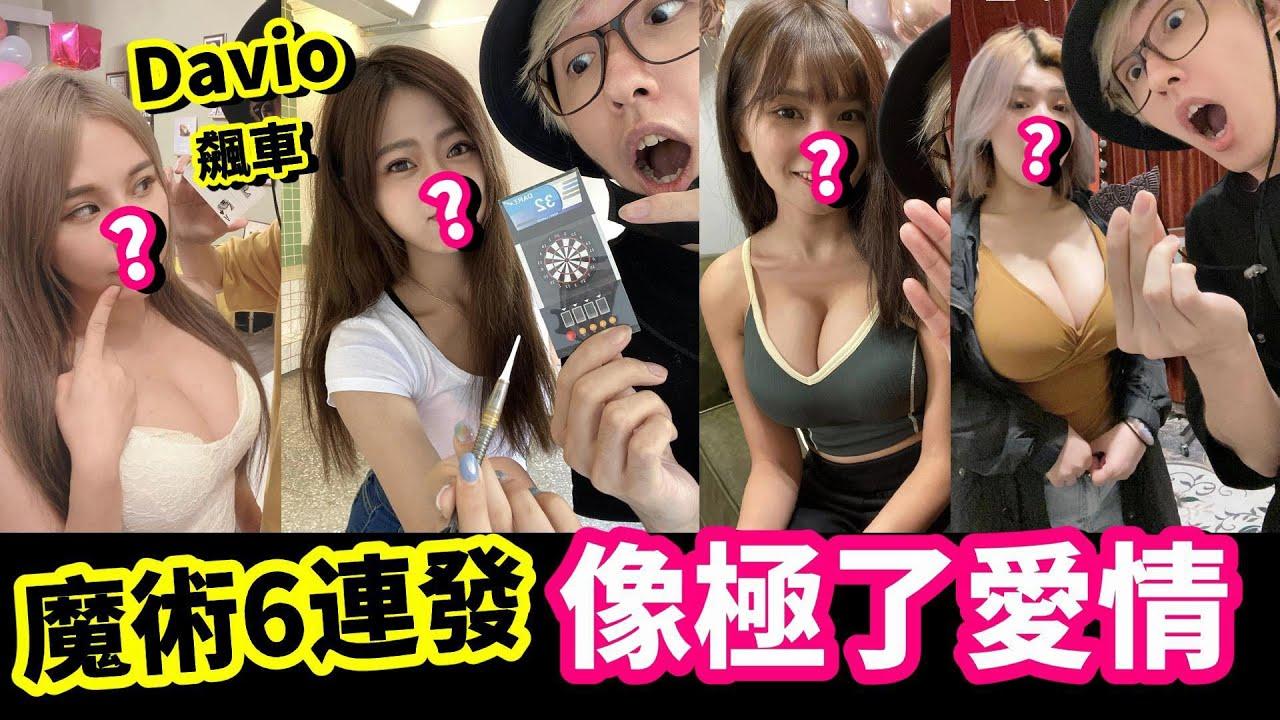 魔術6連發#像極了愛情【魔術Channel】ft.洗頭小姐姐,泥泥學姐,海豚,芯潁