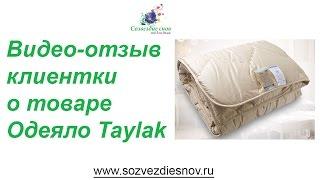 Верблюжье одеяло Taylak (Тайлак): видео-отзыв. Интернет-магазин