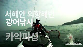 Kayak Fishing Vol.05 [Uihang Beach]