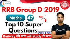 8:00 PM - RRB Group D 2019 | Maths by Suresh Sir | Top 10 Super Questions