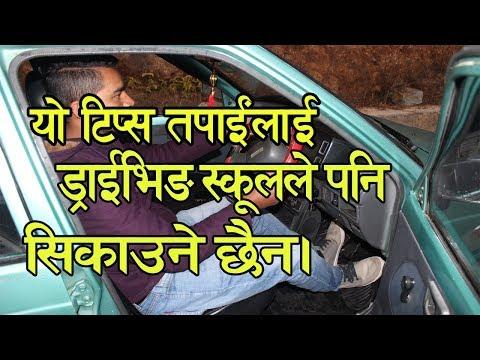 यो टिप्स तपाईंलाई ड्राईभिङ स्कूलले पनि सिकाउने छैन। driving school never let you know this tips