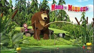 Cô bé masha và chú gấu xiếc | Cô bé siêu quậy và chú gấu xiếc | Masha và chú gấu xiếc đi câu cá