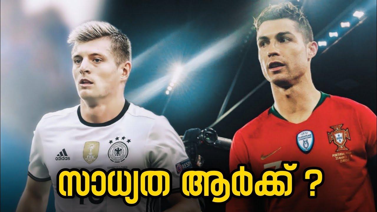 Download ഇന്ന് ആര് വാഴും❓️💥🔥Portugal vs Germany malayalam analysis   Germany malayalam   Portugal malayalam