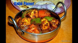 How to Make Kadai Paneer Mumbai Restaurant Style   कड़ाई पनीर   Easy Cook with Food Junction