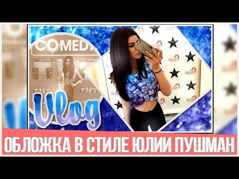 Обложка для видео в стиле Юлии Пушман / УРОКИ PHOTOSHOP