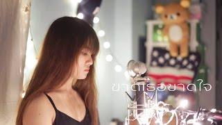 ขาดเธอขาดใจ Ost.นาคี นัท ชาติชาย | IPZPEAR Cover「34」