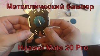 Честный обзор. Металлический защитный бампер для Huawei mate 20 Pro