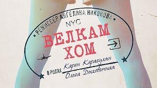 Велкам хом 2013 ⁄ Фильм