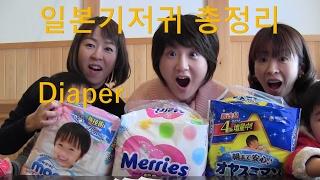 [Eng日韓字幕] Japanese Diaper 日本のオムツ 일본기저귀 [#141]