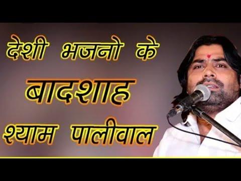Ramdevji Ro Bayavlo shyam paliwal and Prakash malinew live bhajan 2017