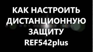 REF542plus Как настроить дистанционную защиту? Дистанционная защита. Distance Protection