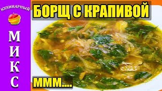 Борщ с крапивой - очень вкусный и простой рецепт! 🔥☘