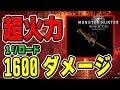 【MHW】超火力の鑑定武器ライトボウガンが生存スキルを盛ってもマムタロト戦で強い!おすすめスキルと装備を紹介【モンハンワールド】