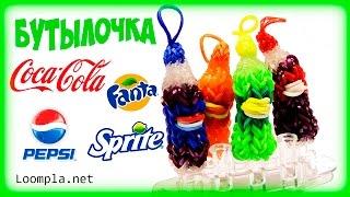 3D бутылочка из резинок Rainbow Loom Bands||Pepsi Fanta Coca-Cola