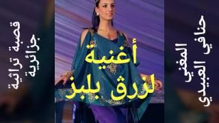 """قصبة تراثية جزائرية - تبسة - المغني: حنافي العبيدي - """"لزرڨ بلبز"""" - Gasba traditionnelle HANAFI"""