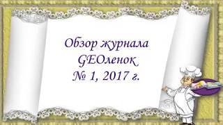 Журнал GEOленок № 1, 2017 г.