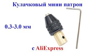 Кулачковый мини патрон с AliExpress:распаковка и тест
