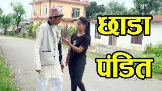 Nepali Comedy Video Talu Ma Aalu 1 तरुनी लिएर श्राद्ध गराउन हिंड्छ