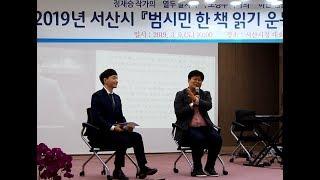 정재승 교수 & 노경수 작가와 함께하는 서율밴드 콘서트 하이라이트