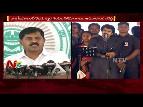 Minister Adinarayana Reddy Comments On Pawan Kalyan    NTV