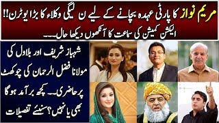 PMLN councils take huge U-Turn in ECP to save Maryam Nawaz || Details by Siddique Jaan