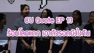 CU Quote EP13 ร้อนโลกแตกแบบนี้ เอาตัวรอดกันยังไง!!