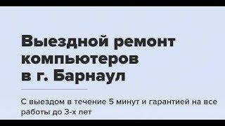 Выездной ремонт компьютеров в г. Барнаул
