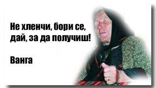 Какво точно каза Ванга за бъдещето на България? Не се плашете, нищо лошо няма да ни се случи!