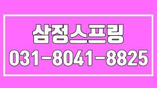 삼정스프링,시흥시스프링,시흥시압축스프링,시흥시인장스프링