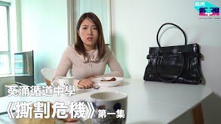 Publication Date: 2019-10-30 | Video Title: 葵涌循道中學 X 奮青創本視《撕割危機》第一集