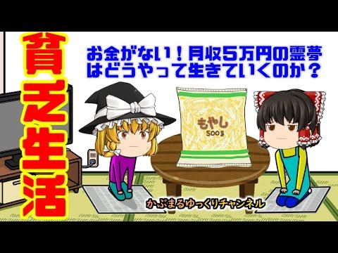 【ゆっくり茶番】お金がない!月収5万円の霊夢はどうやって生きていくのか?