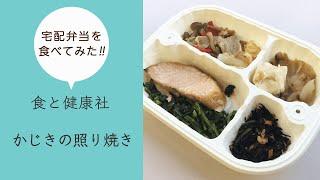 【食と健康社】~かじきの照り焼き~糖尿病食(カロリー制限食)を食べてみた!(2019/10/30)