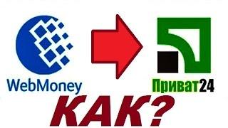 Подробно: Как вывести деньги с Вебмани на карту Приватбанка. Вывод Webmoney на карту Приватбанка(Вывод Webmoney на карту Приватбанка. Показываем как выводить деньги на Приватбанк карту, на примере 9000 рублей...., 2016-06-18T05:33:14.000Z)