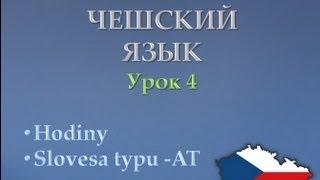 Урок чешского 4: Время, глаголы типа -АТ