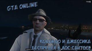 GTA V Online:  Нуар-беспредел в Лос-Сантосе. Лейтенант Коломбо и Джессика.
