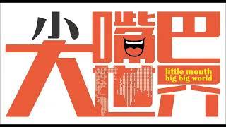 Publication Date: 2020-04-16 | Video Title: 應試攻略「疫」境自強 (一)