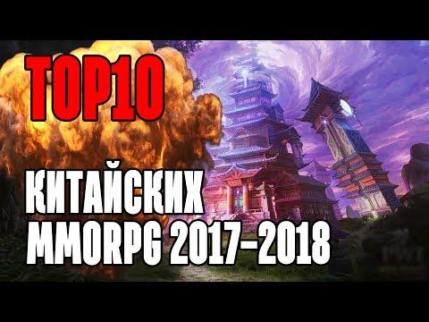 TOP10 Китайских MMORPG 2017-2018 выходящих на рынок (China Mmorpg)