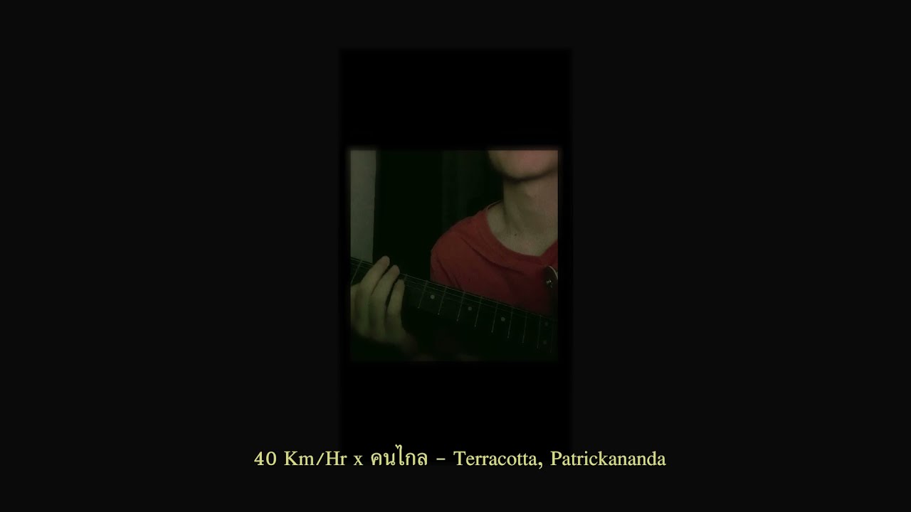 Download 40 Km/Hr x คนไกล - Terracotta, Patrickananda   Cover by archiee