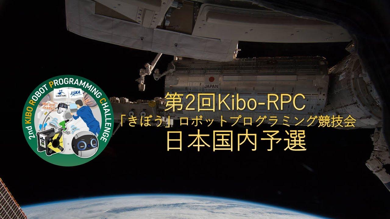 第2回「きぼう」ロボットプログラミング競技会(Kibo-RPC)日本国内予選
