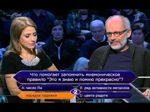 Александр Гордон тупит в игре Кто хочет стать миллионером