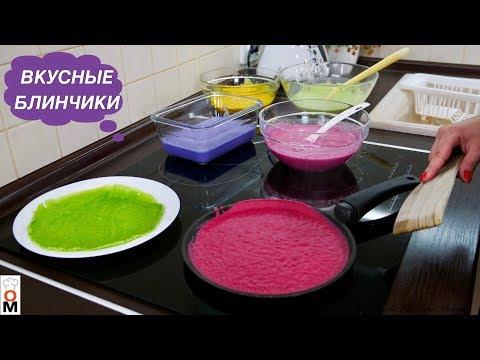 Вкусные Цветные БЛИНЫ без Красителей  | Tasty Crepes Recipe