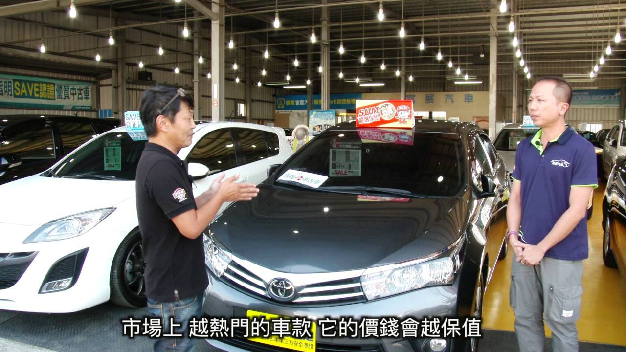 富展汽車:好車介紹(2014 Toyota Altis 1.8 中古車推薦) - YouTube