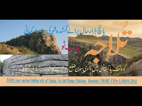 5000 year ancient hidden city of Tulaja In Salt Range Pakistan..Khushab(MORE EXPLORING)Part 2